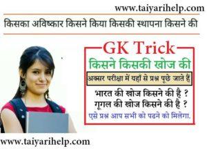 GK Trick Kisne kiski Khoj ki PDF Download