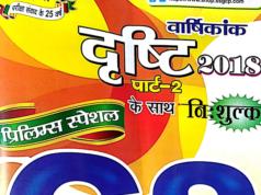 Ghatna Chakra IAS PCS Special GS Notes in Hindi PDF Download