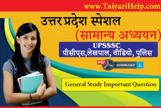 Uttar Pradesh Special General Study Question in Hindi PDF