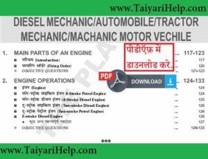 New**} - Platform ALP Auto Mobile Trade Book PDF in Hindi