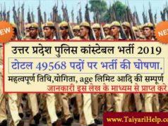 UP Police Constable Bharti 2018-19 ki sampurn jankari hindi me