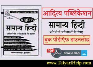 Aditya Publication General Hindi Book PDF Download