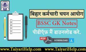 Bihar SSC GK PDF Download in Hindi