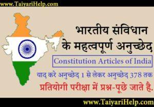 Bhartiya Samvidhan ke Anuched in Hindi PDF