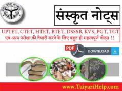 Sanskrit Notes Hindi PDF Download in Hindi