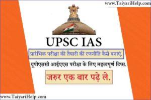 UPSC IAS Pre 2019 Exam ki Taiyari Kaise kare
