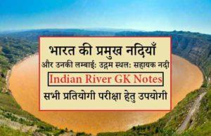 Bharat ki Pramukh Nadiya aur Unki Lambai PDF