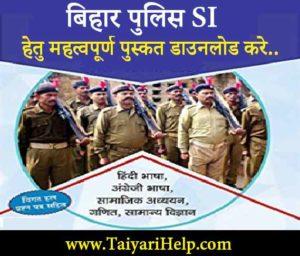 Bihar Police SI Special Book PDF Free Download