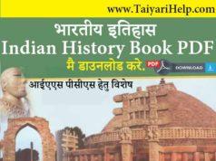 Indian History Notes Hindi PDF Download