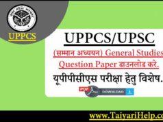 UPPCS General Studies Question Paper in Hindi PDF