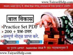 Child Development Practice Set in Hindi PDF Download
