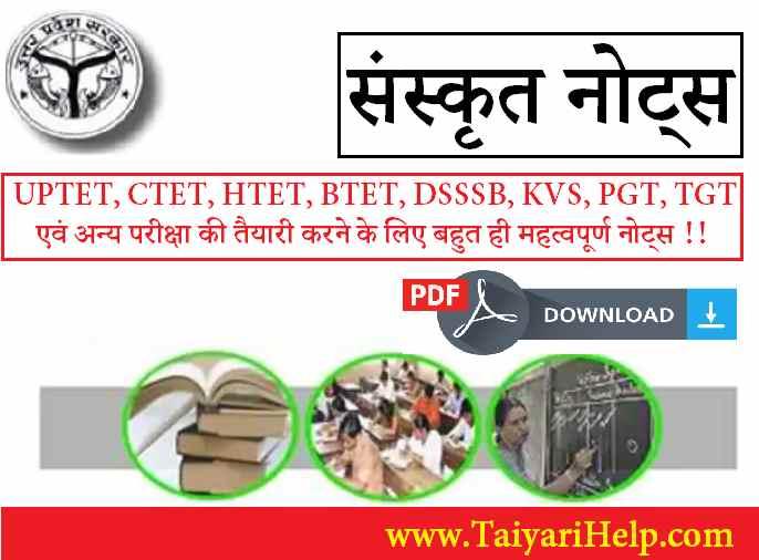 Sanskrit Notes Hindi PDF : यूपीटेट सीटेट