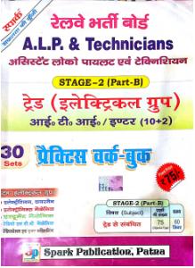 RRB ALP Technician Trade Practice Set PDF