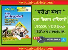Pariksha Manthan VDO Book PDF Download
