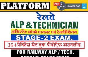 Rukmini ALP Volume 2 Practice Set PDF in Hindi