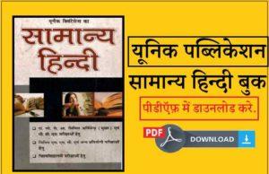 Unique Publication General Hindi Book PDF Download