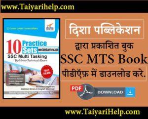 SSC MTS Practice Set Book PDF Download - Taiyari Help