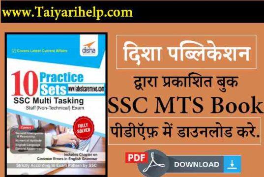 SSC MTS Practice Set Book PDF Download