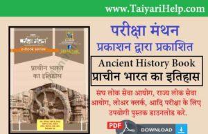 Pariksha Manthan Ancient History Book PDF Download