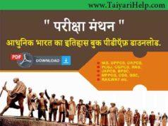 Pariksha Manthan Morden History Book PDF 2019