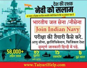 Indian Navy SSR Exam ki Taiyari Kaise kare.