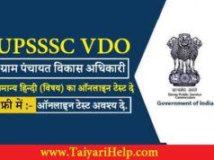 UPSSSC VDO Hindi Quiz Test 2018-19