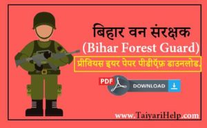 Bihar Forest Guard Question Paper in Hindi