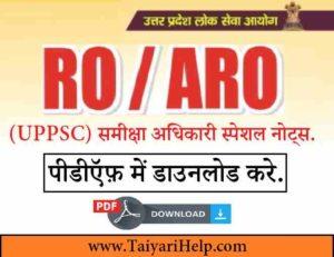 UPPSC RO ARO Special Book PDF Download