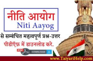 Niti Aayog GK Question in Hindi PDF Download