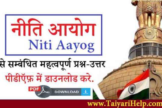 Niti Aayog GK Question in Hindi PDF Download
