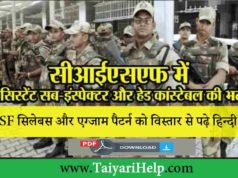 CISF Head Constable Syllabus in Hindi PDF Download
