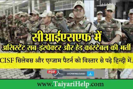 CISF Head Constable Syllabus in Hindi PDF Download