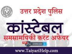 UP Police Samsamayiki Current Affairs Book PDF in Hindi