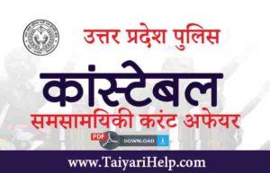 UP Police Samsamayiki Current Affairs Book PDF in Hindi