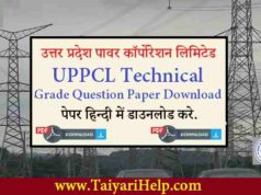 UPPCL TG2 Question Paper PDF Download