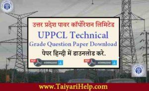 UPPCL TG2 Question Paper PDF Download