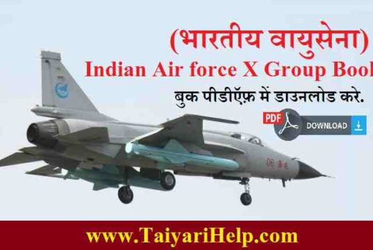 Indian Air force X Group Book PDF Free Download