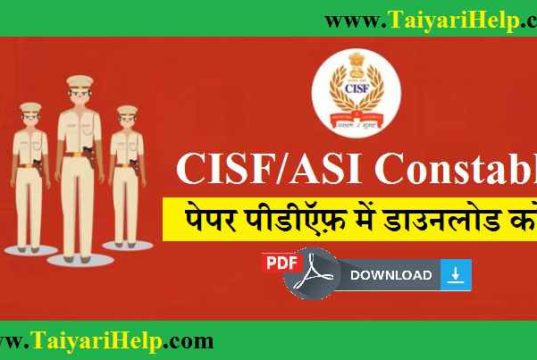 CISF Previous Year Question Paper PDF in Hindi