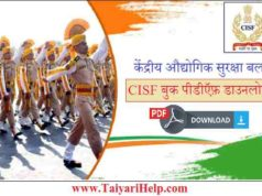 CISF Head Constable Book PDF Download