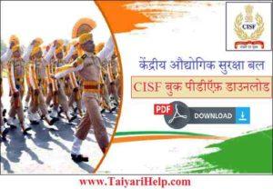 CISF Head Constable Book PDF Download