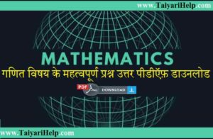 Mathematics Notes PDF Free Download