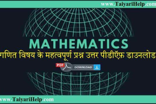 Mathematics Notes PDF Free Download