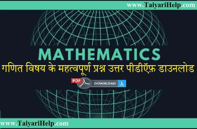 Mathematics Tricky Notes PDF : गणित विषय के