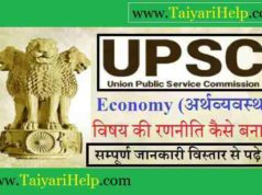 how to prepare economics subject for upsc pre exam