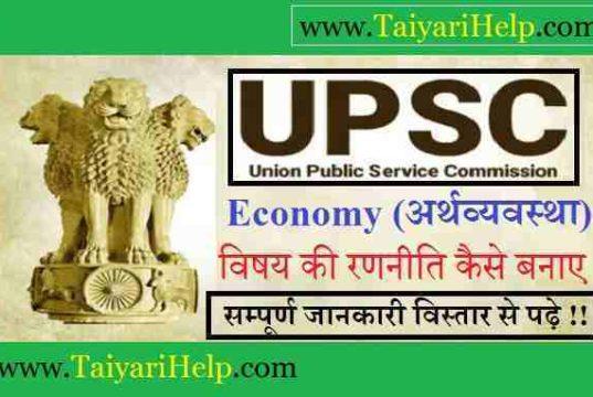 how to prepare economics subject for upsc pre exam