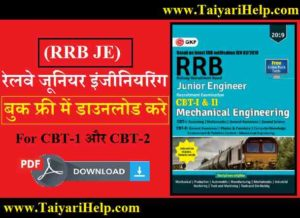 RRB JE Book PDF Free Download : Railway Junior Engineering Book