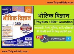 Rukmini Physics Book PDF : 1350+ Question in Hindi
