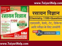 Rukmini Publication Chemistry Book PDF : 1100+ Question in Hindi
