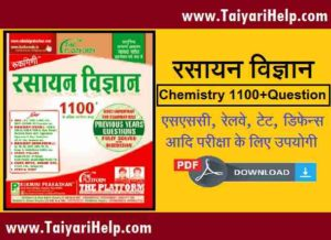 Rukmini Publication Chemistry Book PDF : 1100+ Question in Hindi