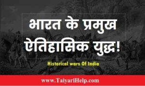 Historical Wars of India : भारत के ऐतिहासिक युद्ध की जानकारी